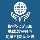 取得SDG's和地球温室效应对策相关认证等