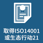取得ISO14001或生态行动21