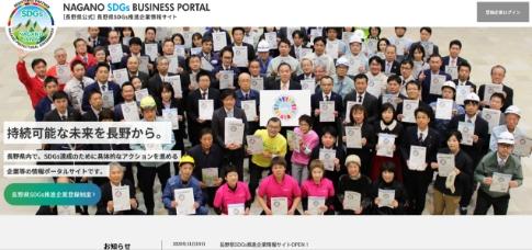 長野県SDGs推進企業情報サイトの写真
