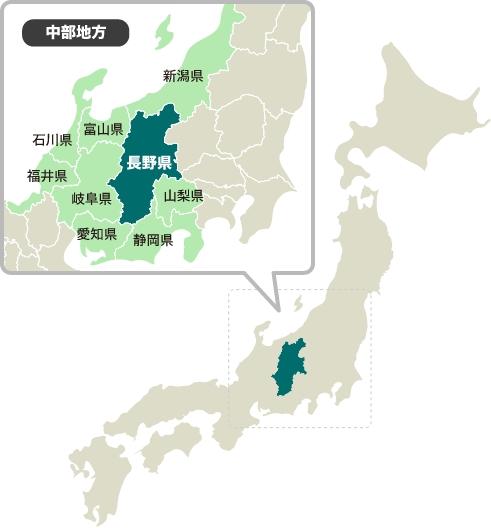 中部地方:長野県、新潟県、山梨県、富山県、石川県、福井県、岐阜県、愛知県、静岡県