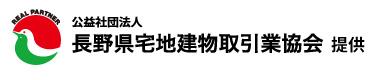 公益社団法人 長野県宅地建物取引業協会 提供