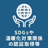 SDG'sや温暖化対策関係の認承取得等