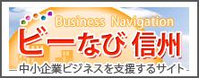 長野県中小企業振興センター