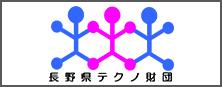 長野県テクノ財団