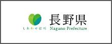 長野県公式ホームページ