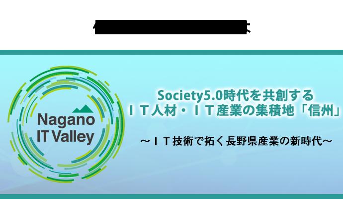 信州ITバレー推進協議会(NIT)公式サイトへのリンクバナー