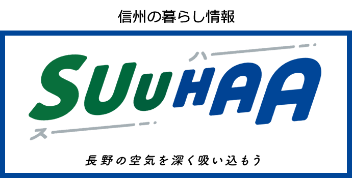 SuuHaa(スーハー)のリンクバナー